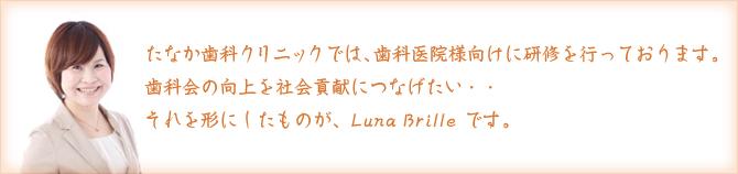 接遇研修 Luna Brilleについて