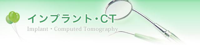 インプラント・CT