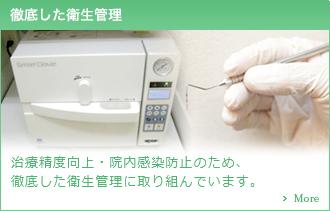 【徹底した衛生管理】治療精度向上・院内感染防止のため、徹底した衛生管理に取り組んでいます。