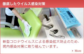 【徹底したウイルス感染対策】新型コロナウイルスによる感染拡大防止のため、院内感染対策に取り組んでいます。