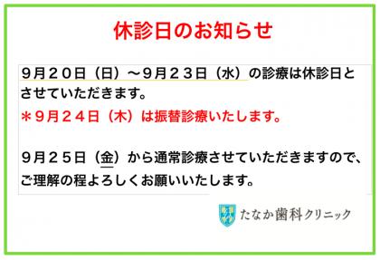 スクリーンショット 2020-09-16 9.16.46